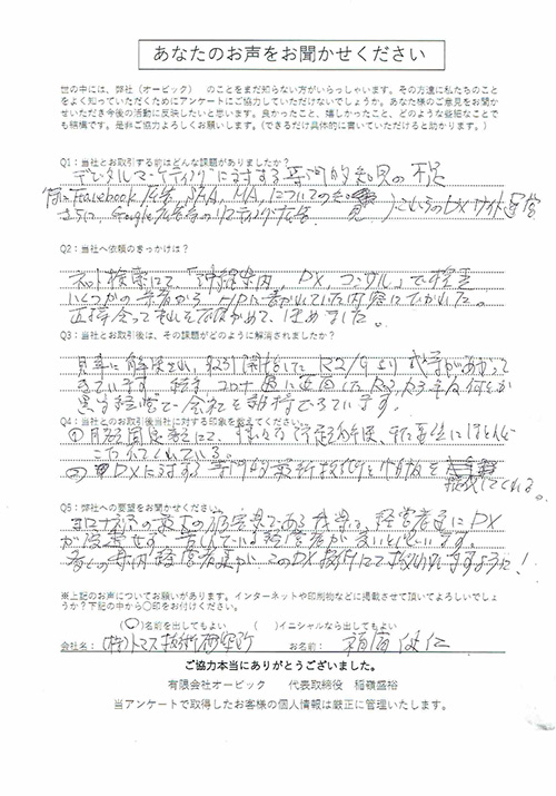 トマス技研アンケート