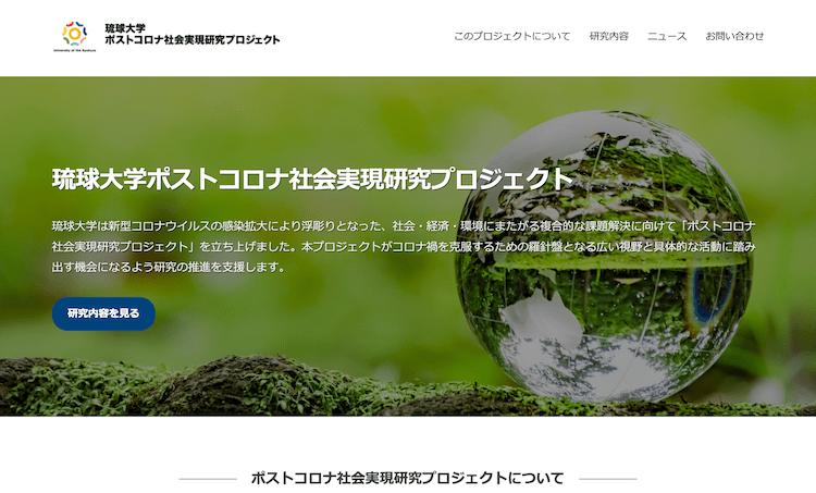 琉球大学ポストコロナ社会実現研究プロジェクト