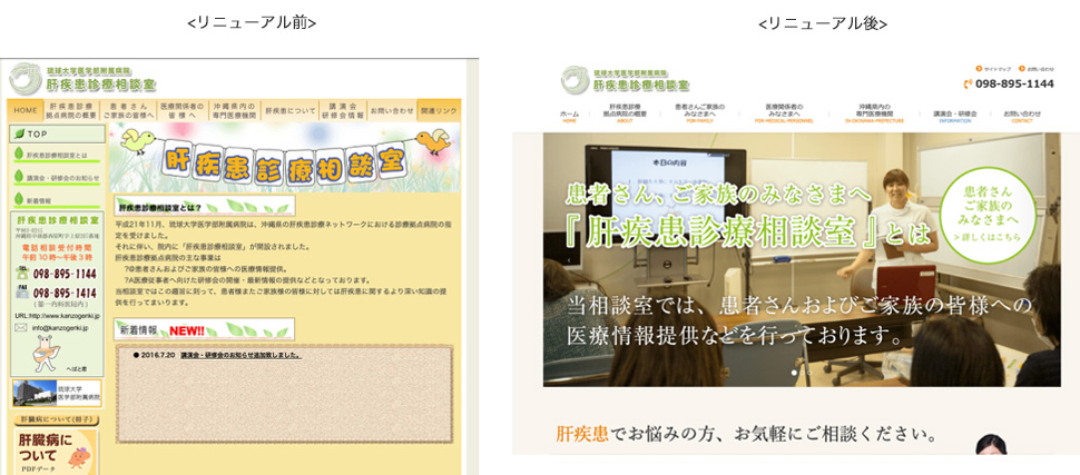 琉球大学病院 第一内科(肝疾患診療相談室)様