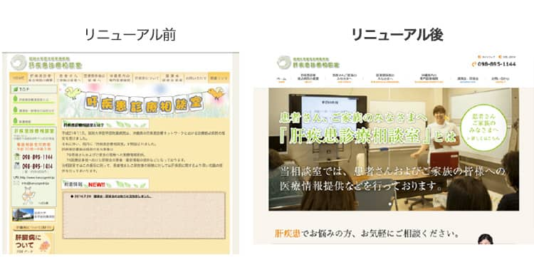 琉球大学病院 第一内科(肝疾患診療相談室)