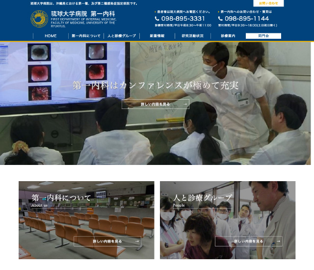 琉球大学病院 第一内科さまのホームページ制作
